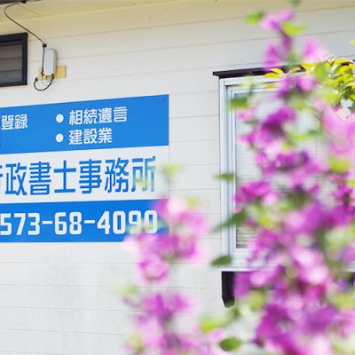 岐阜自動車登録OSSセンター事務所外観